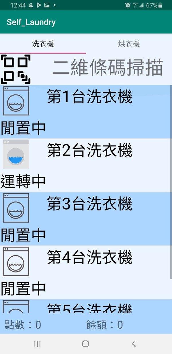 三峽自助洗衣店,美衣潔智能自助洗衣-三峽大同店 (26).jpg