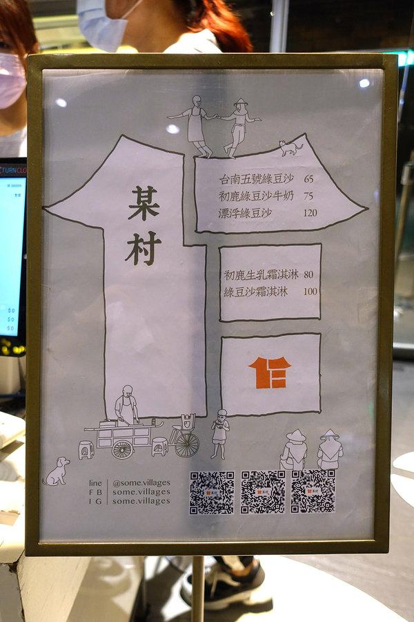 某村綠豆沙專賣所京站快閃店,台北好喝綠豆沙 (4).jpg