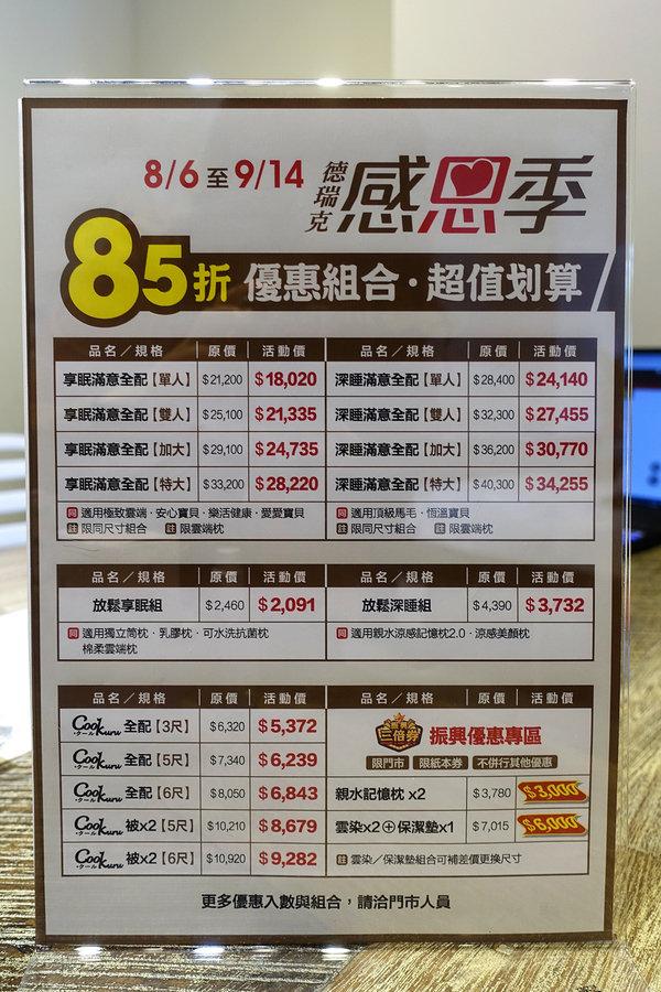 蘆洲床墊推薦-德瑞克名床,大台北獨立筒床墊 (38).jpg