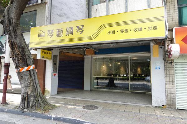 琴藝樂器-鋼琴岀租台北,台北租鋼琴費用,中古鋼琴收購 (2).jpg