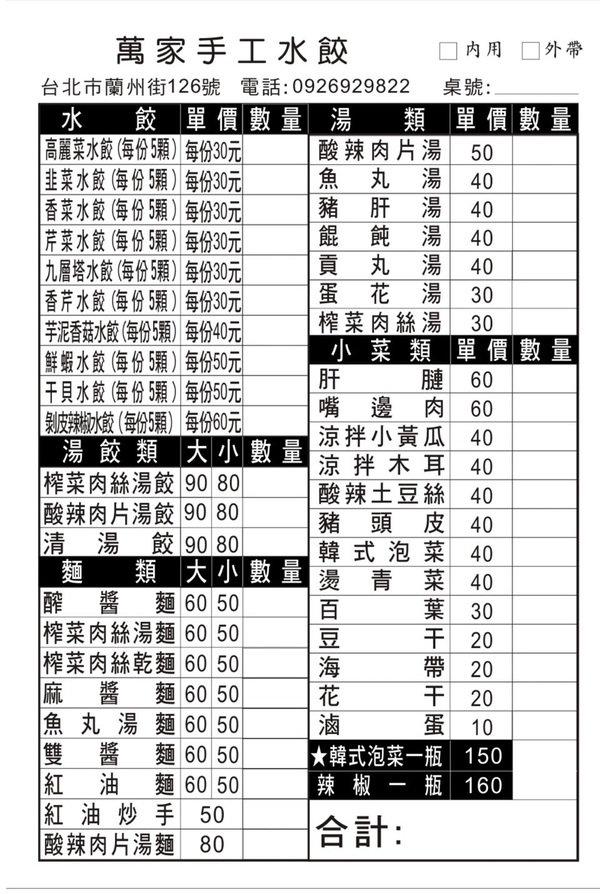 台北好吃水餃推薦-大同區萬家手工水餃,冷凍水餃推薦 (9).jpg