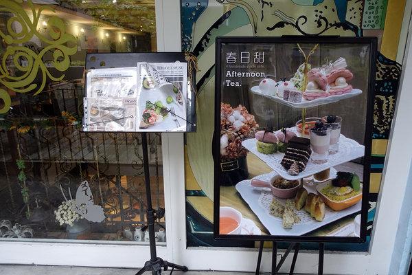 中山站下午茶蛋糕-春日甜Bistro Café (3).jpg