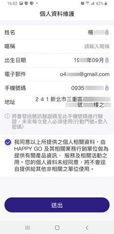HAPPY GO Pay使用教學,最懂女人心的行動支付 (8).jpg