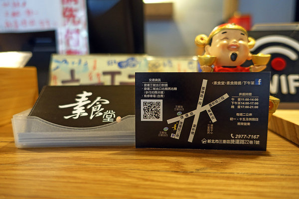 三重素食堂 (33).jpg