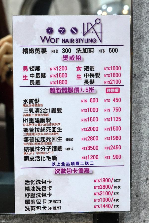 三重染髮推薦-Wor hair髮廊三重店,三重便宜染髮 (10).jpg