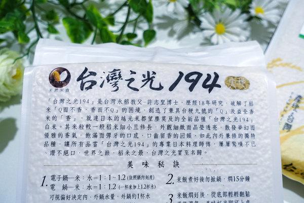 台灣米推薦-天然米食台灣之光194 (4)A3.jpg