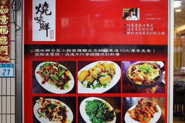 永和平價合菜餐廳-燒味鮮合菜小館,好吃台北合菜餐廳 (3).jpg