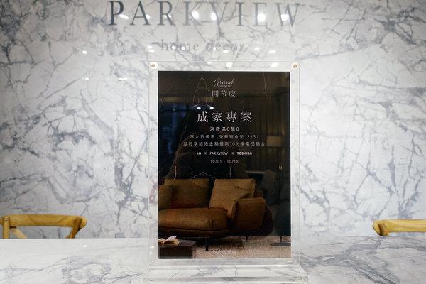 新竹精品家具-PARKVIEW晴天家居新竹關埔門市 (59).jpg