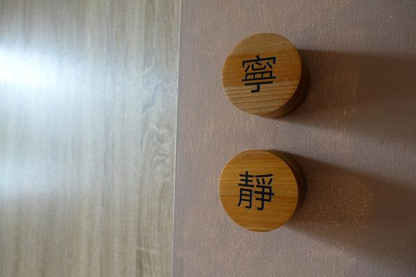 中山站33莊園五感按摩空間,33莊園下午茶 (25).jpg