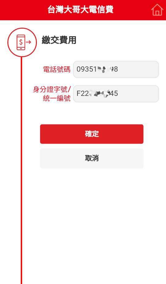 華南銀行即查即繳 (6).jpg