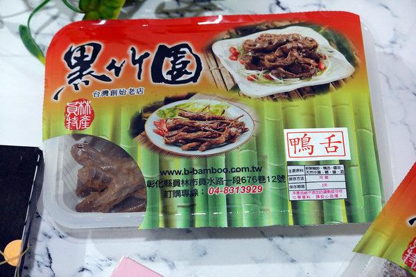 黑竹園雞腳冷滷味,以四十年老滷汁製成的好吃團購美食 (18).jpg
