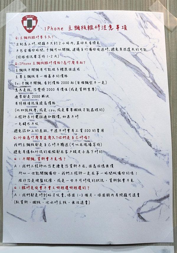 中壢手機快速維修-Dr (16).jpg
