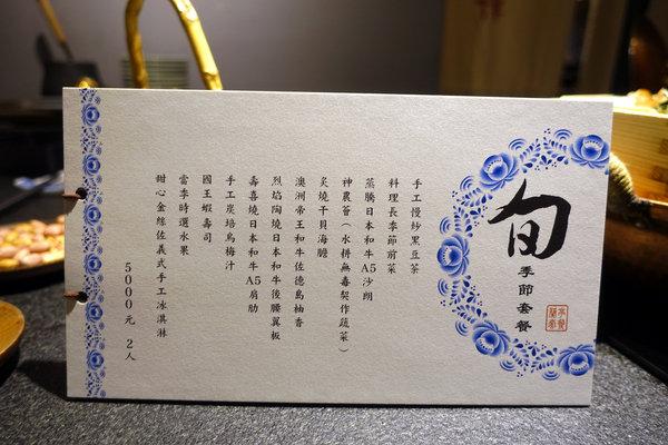 蘭亭鍋物割烹-信義安和站和牛鍋物餐廳 (15).jpg