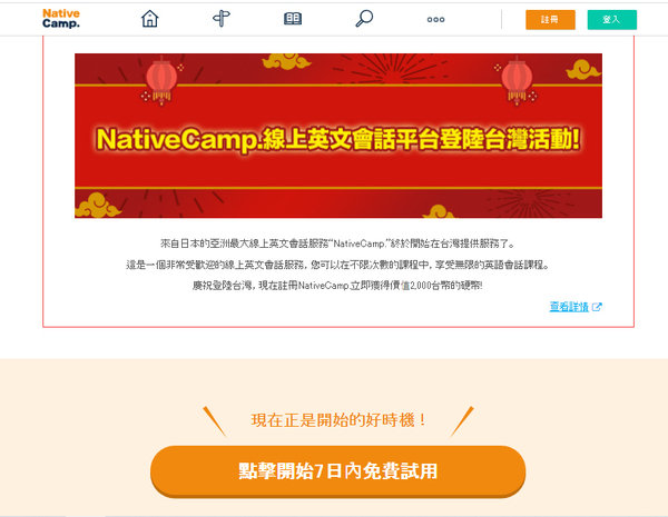 native camp心得感想、註冊教學,便宜線上英文 (55).jpg