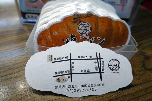 Yan Pang 塩パン集美店 (17).jpg