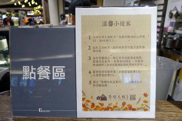 青畑九號豆製所台北京站廣場店,好吃京站甜點推薦 (7).jpg