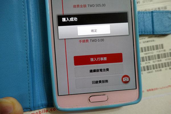 華南銀行即查即繳 (12).jpg