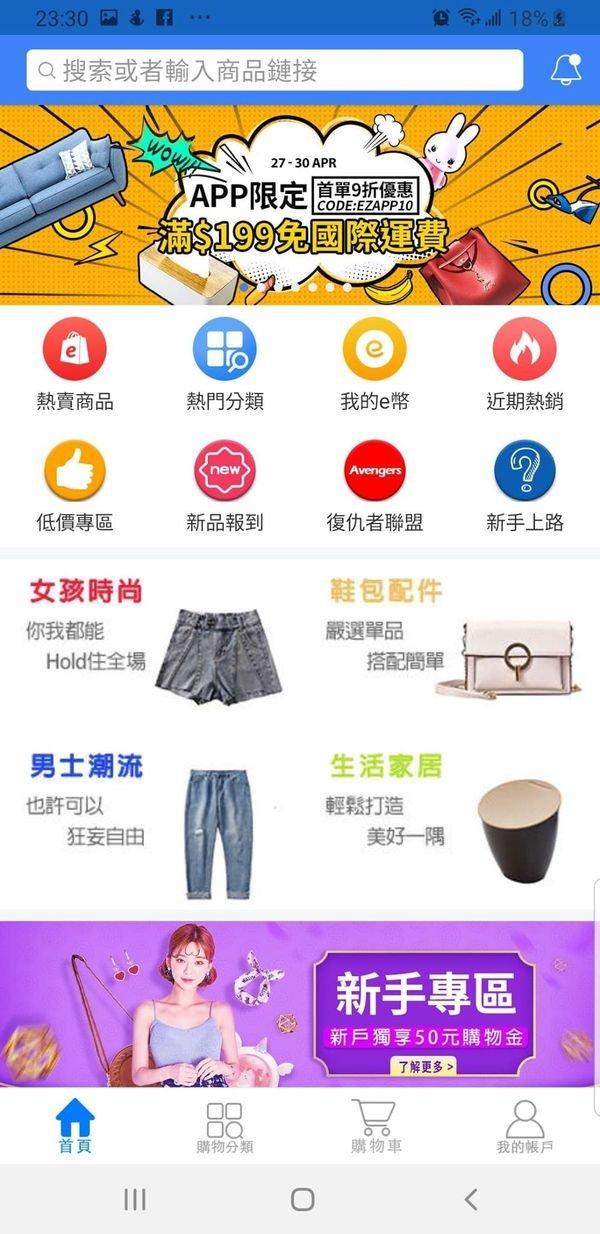 ezbuy購物,一站式全球購物平台 (4).jpg
