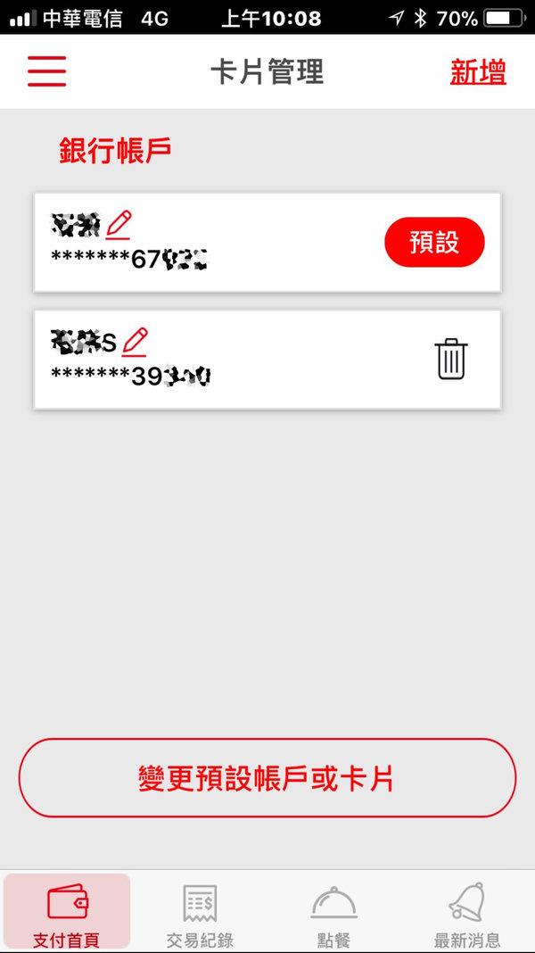 華銀行動銀行台灣pay行動支付 (5).jpg