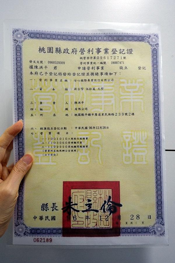 徵信社推薦-安心徵信社 (9).jpg