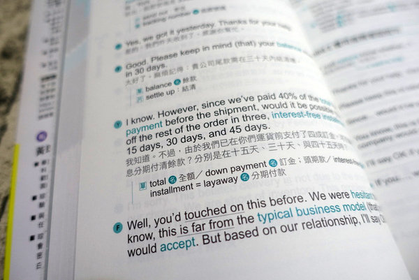 商務英文大解密 (33).JPG