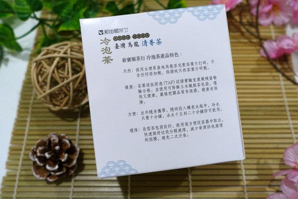 冷泡茶包推薦-新寶順茶行台灣烏龍清香茶,好喝台灣冷泡茶包 (7).jpg