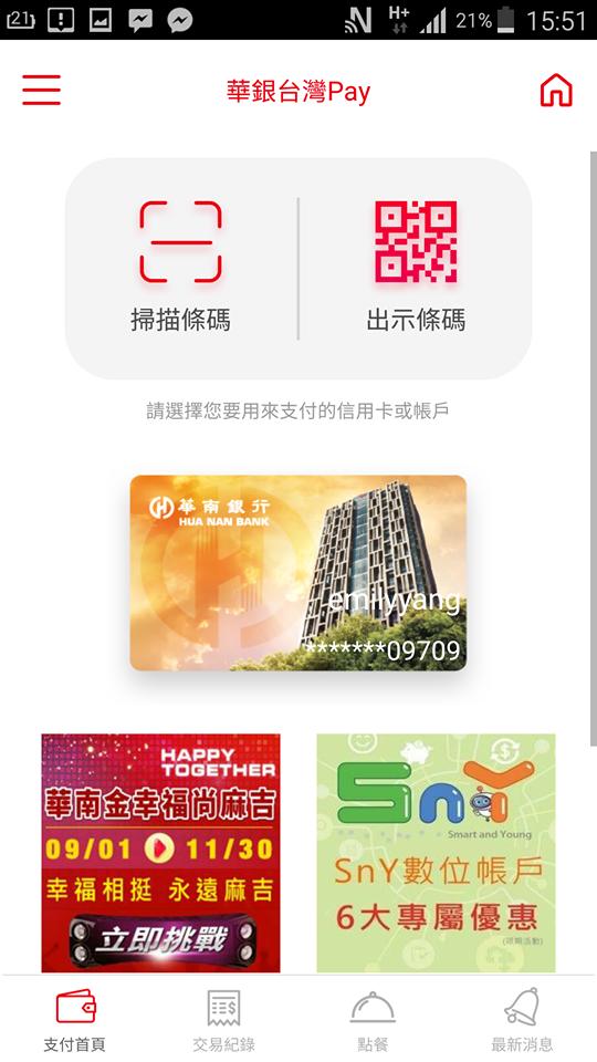 華銀台灣Pay QR code行動支付 (8).png