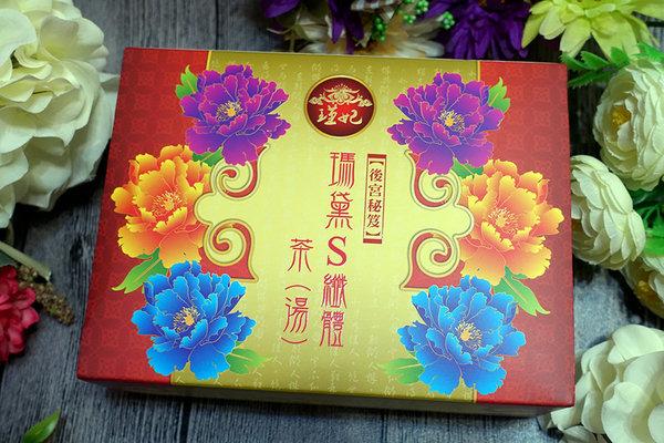 瑾妃瑪黛S纖體茶 (2).jpg