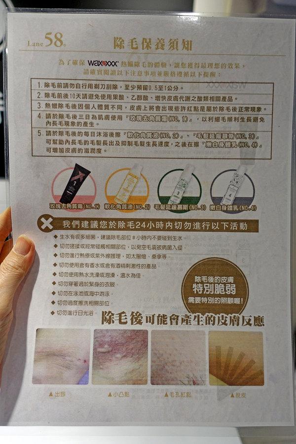 WaXXXX法國熱蠟除毛 (10).jpg