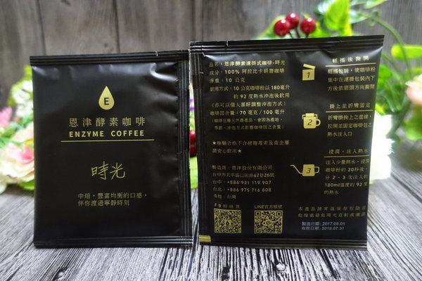 恩津酵素咖啡 (7).JPG