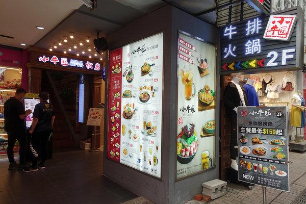 西門町聚餐餐廳-小牛匠,西門町聚餐不限時 (3).jpg