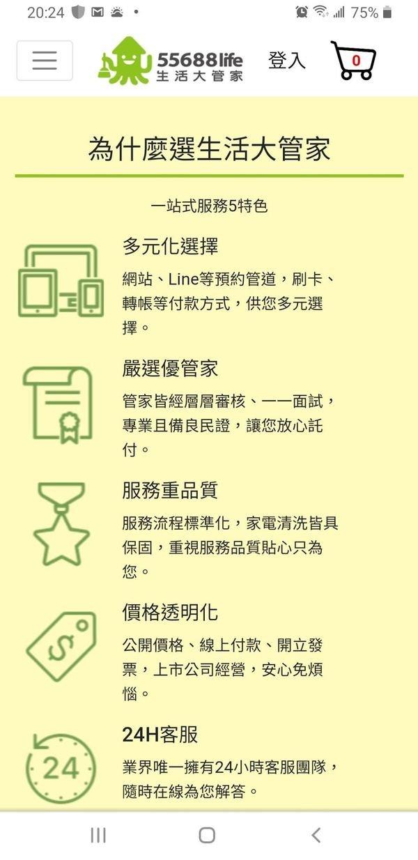 除塵蟎公司-生活大管家,到府除塵蟎清潔,專業除塵螨 (3).jpg