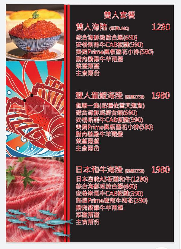 丼賞和食日本料理&嗨蝦蝦三杯醉蝦石頭火鍋林森旗艦店菜單 (3).jpg