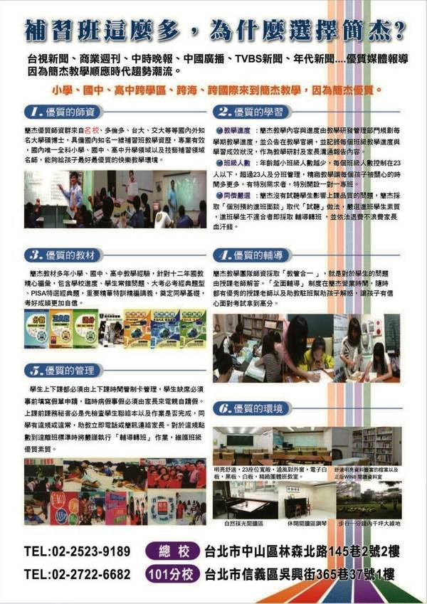 簡杰文理補習班 (29).jpg