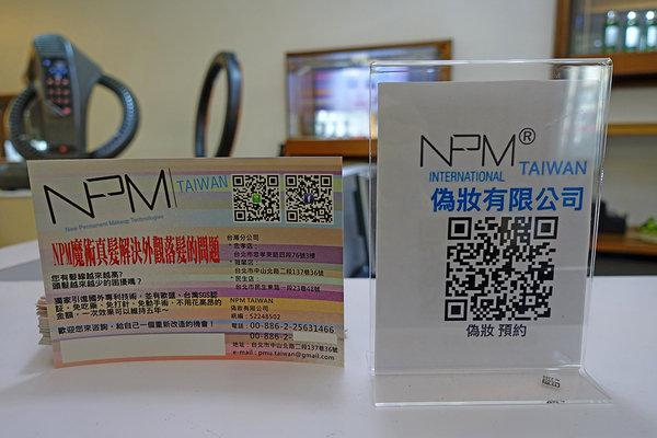 NPM魔術真髮 (46).jpg