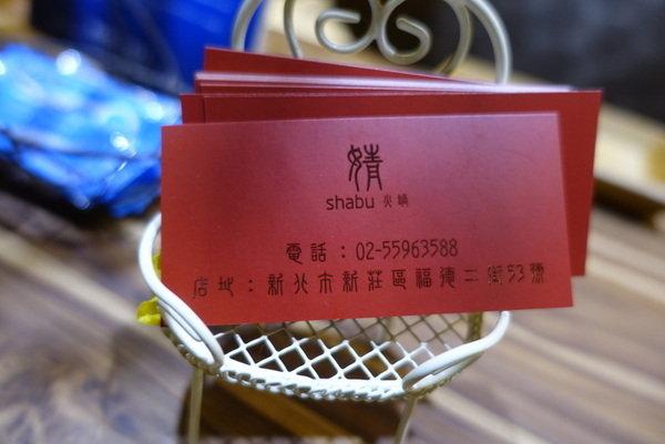 婧SHABU (62).JPG