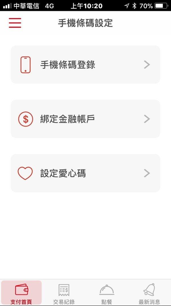華銀行動銀行台灣pay行動支付 (20).jpg