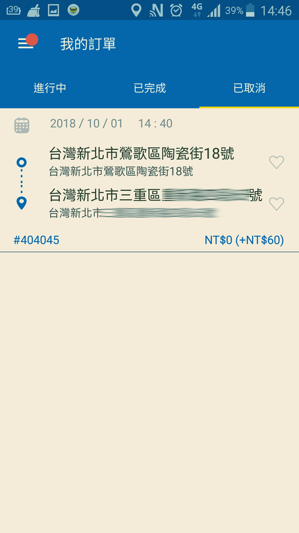 GOGOVAN快遞APP (28).png