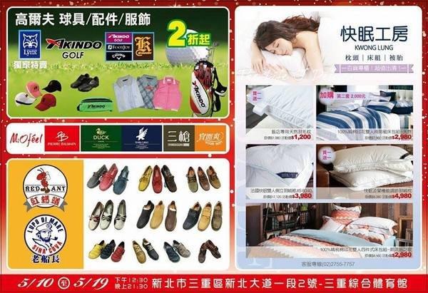 三重綜合體育館特賣會 (56).jpg