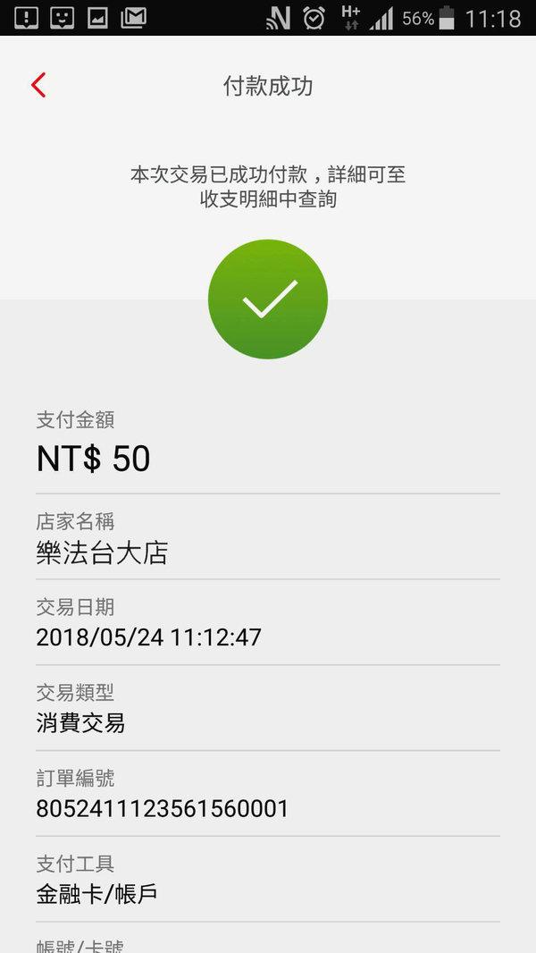 華銀行動銀行台灣pay行動支付 (33).jpg