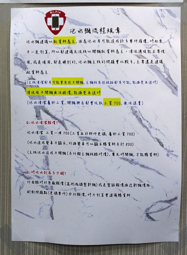中壢手機快速維修-Dr (17).jpg