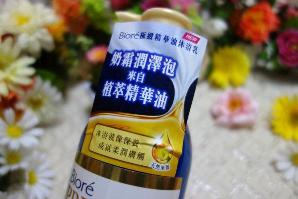 Biore極緻精華油沐浴乳 (2).JPG