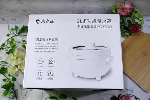 陶瓷電火鍋-富力森多功能電火鍋開箱、心得及評價 (3).jpg