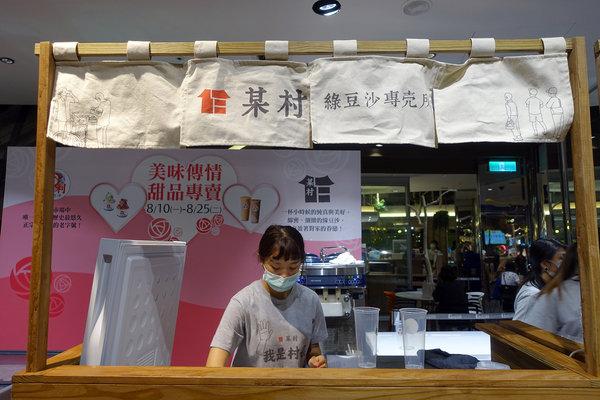 某村綠豆沙專賣所京站快閃店,台北好喝綠豆沙 (3).jpg