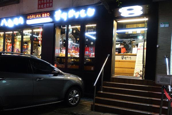 韓國八色烤肉 (3).JPG