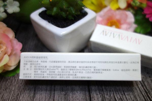 AVIVA明眸晶瑩眼凝乳 (2).JPG