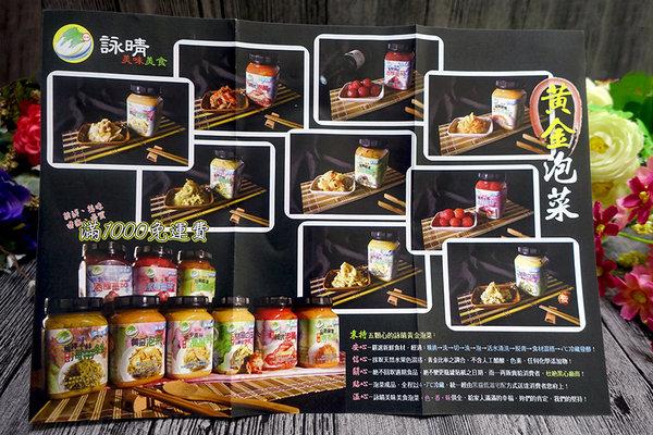 詠晴美味美食黃金泡菜 (5).jpg