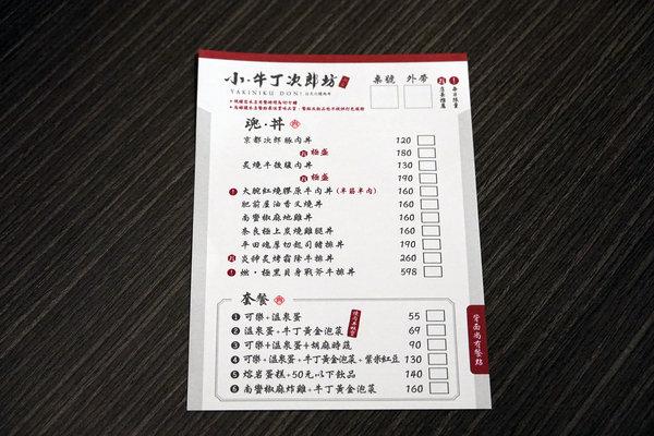 牛丁次郎坊板橋支店-板橋陽明街美食,捷運新埔站好吃丼飯 (13).jpg