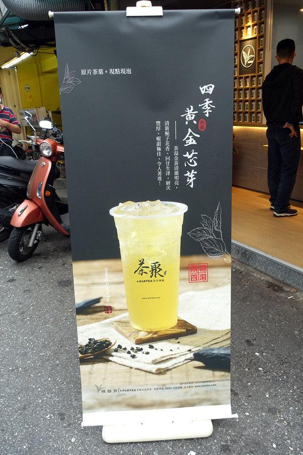 南京三民站飲料店-茶聚茗品,南京三民手搖杯 (6).jpg
