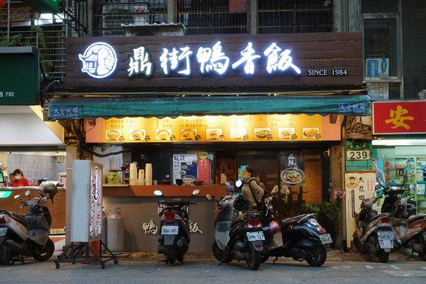 三重溪尾街小吃-鼎街鴨香飯三重溪尾店 (2).jpg